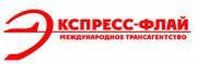 Трансагентство Экспресс-Флай  - грузоперевозки международные